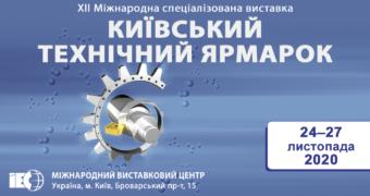 Киевская техническая ярмарка 2020