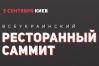 Всеукраинский ресторанный саммит 2020