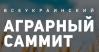 Всеукраинский Аграрный Саммит 2020