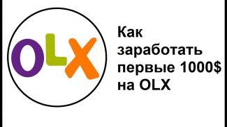 Как раскрутить интернет-магазин на OLX?