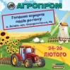 Агропром 2021