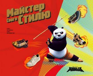 Reebok x Кунг-фу Панда: Стань майстром свого стилю