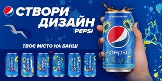 Створи дизайн Pepsi: твоє місто на банці!